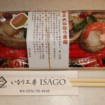 ISAGO - 料理写真:笠間三大いなり寿司