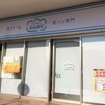 生クリーム食パン専門店 ふんわり - 外観