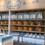 生クリーム食パン専門店 ふんわり - 店内