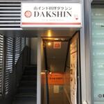 南インド料理ダクシン - 入口 横の扉から入ってエレベーターでも行けます