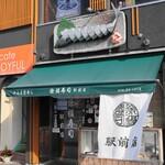 徐福寿司 - 徐福寿司 駅前店