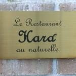 ル レストラン ハラ - 看板