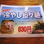 担々麺屋 炎 -