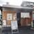 麺屋 たけ井 - 外観写真: