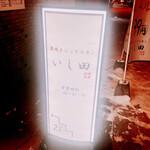 炭焼きジンギスカン いし田 -