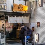 馳走麺 狸穴 - 店舗外観