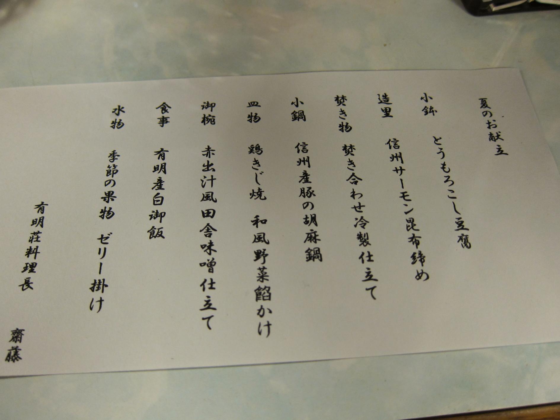 有明荘 name=