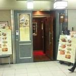 いわむら - 店舗入口