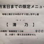 麺屋彩々 - 8月限定の「清乃」勢いで注文w