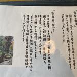 Hitsumabushitogawa - 説明
