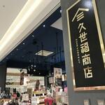 久世福商店 -
