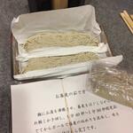 石臼挽き 椛 - 料理写真:
