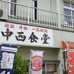 中西食堂 -