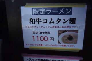 くじら食堂 - メニュー