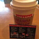 アマンダコーヒーズ -