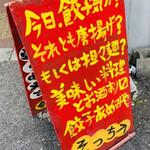 餃子酒場 あめみや - 餃子あめみや は そっち! 看板(笑)