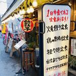 餃子酒場 あめみや - えっ?! 定食って1日中食べれるのね…✨ 改めて知る(。 ・`ω・´) キラン☆