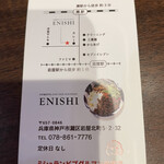 担担麺専門店 DAN DAN NOODLES. ENISHI - その他写真:名刺