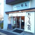 和菓子処 餅萬 - お店の外観