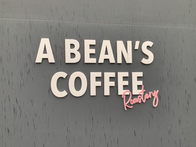 コーヒー ア ビーンズ