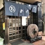 桶松食堂 -