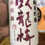 田丸屋本店 - やはり静岡のお酒でしょ