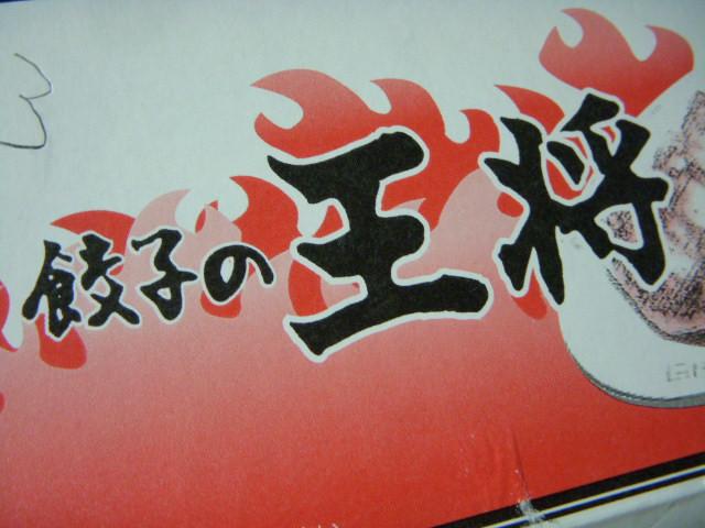餃子の王将 阪急園田店