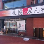 札幌ゑん神 - 店舗外観