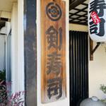 寿司・創作和食 剣寿司 -