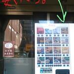 143809598 - 社員食堂敷地内にあるけど誰でも利用できる安いベンダー