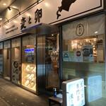 下川六〇酵素卵と北海道小麦の生パスタ 麦と卵 - 外観
