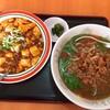 台湾料理 美味軒 - 料理写真:麻婆豆腐と台湾ラーメン