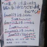 子竜 - 8月限定キャンペーン
