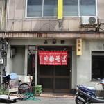 上海軒 - お店の外観