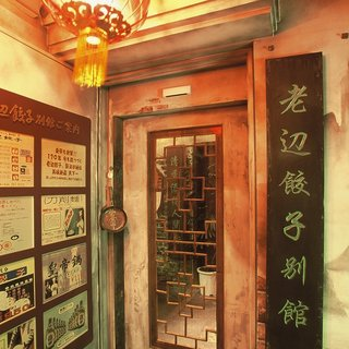 駅から5分で中国に?本場の雰囲気をお楽しみください