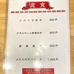 143834390 - 定食メニュー