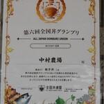 """143840509 - """"中村農場""""さんは、2019年、第六回全国丼グランプリで親子丼部門、金賞を獲得しています。"""