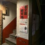 もつ鍋専門店 元祖 もつ鍋 楽天地 - この階段を2階に…お店は2階から5階になります 滑りやすいのでご注意を!笑