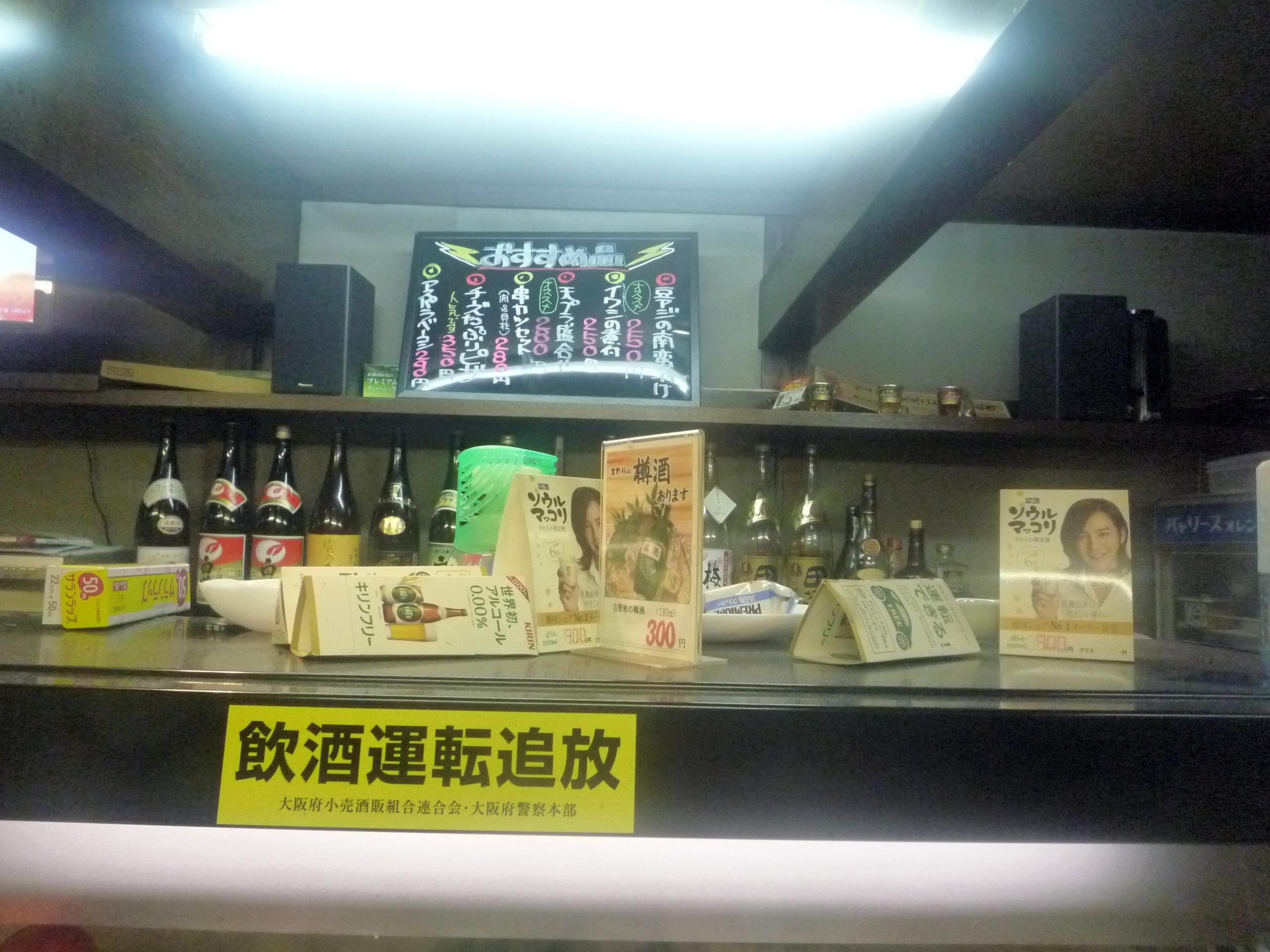 立呑み 木村屋