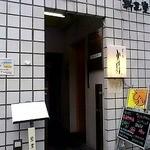 すし処 小鰭 - 2012/07
