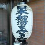14386031 - 日本秘湯を守る会にふさわしい素晴らしい泉質