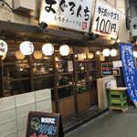 中落ち百円の居酒屋 まぐろんち -