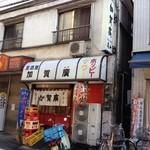 江戸川橋 加賀廣 - 酒屋直結の居酒屋だ!