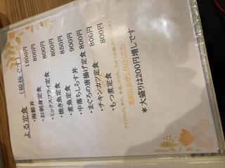 お食事 延仁 -