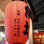 川かみ鮮魚 - 赤ちょうちん