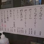 Nagasakisaikan - メニューもシンプル 202101