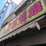 Nagasakisaikan - お店の外観(看板) 202101