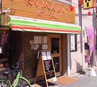 クマリ 阿佐ヶ谷店 - クマリ