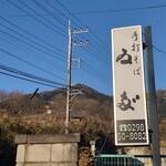 そば心 ゐ田 - 看板と筑波山