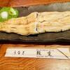 Unashige - 料理写真:白焼き
